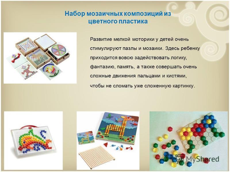 Набор мозаичных композиций из цветного пластика Развитие мелкой моторики у детей очень стимулируют пазлы и мозаики. Здесь ребенку приходится вовсю задействовать логику, фантазию, память, а также совершать очень сложные движения пальцами и кистями, чт