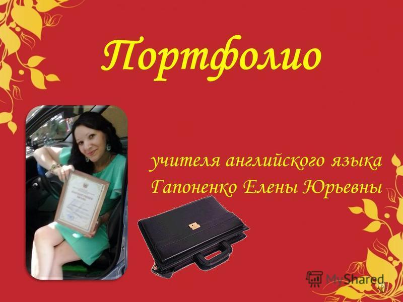 Портфолио учителя английского языка Гапоненко Елены Юрьевны