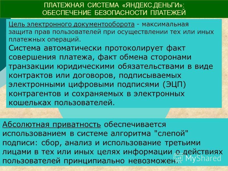 ПЛАТЕЖНАЯ СИСТЕМА «ЯНДЕКС.ДЕНЬГИ»: ОБЕСПЕЧЕНИЕ БЕЗОПАСНОСТИ ПЛАТЕЖЕЙ ИНСТРУМЕНТЫ ЗАЩИТЫ ЭЛЕКТРОННЫЙ ДОКУМЕНТО- ОБОРОТ КРИПТОГРАФИ- ЧЕСКИЕ МЕТОДЫ ЗАЩИТЫ «СЛЕПАЯ» ЭЛЕКТРОННАЯ ПОДПИСЬ ЭЛЕКТРОННАЯ ЦИФРОВАЯ ПОДПИСЬ ОБЕСПЕЧЕНИЕ УСТОЙЧИВОСТИ К ОБРЫВАМ СВЯЗИ