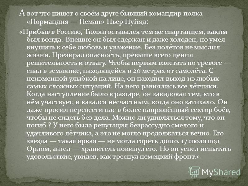 А вот что пишет о своём друге бывший командир полка «Нормандия Неман» Пьер Пуйяд: «Прибыв в Россию, Тюлян оставался тем же спартанцем, каким был всегда. Внешне он был сдержан и даже холоден, но умел внушить к себе любовь и уважение. Без полётов не мы