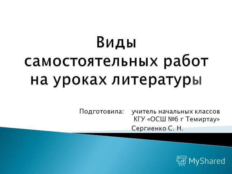 Подготовила: учитель начальных классов КГУ «ОСШ 6 г Темиртау» Сергиенко С. Н.