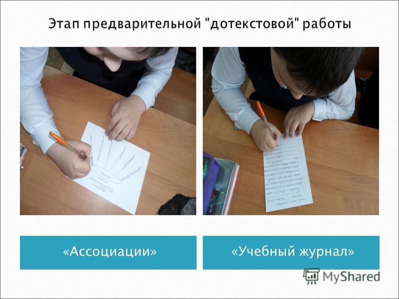 «Ассоциации»«Учебный журнал»