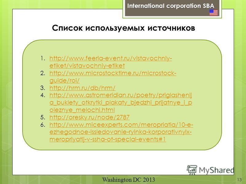 International corporation SBA Washington DC 2013 13 Список используемых источников 1.http://www.feeria-event.ru/vistavochniy- etiket/vistavochniy-etikethttp://www.feeria-event.ru/vistavochniy- etiket/vistavochniy-etiket 2.http://www.microstocktime.ru