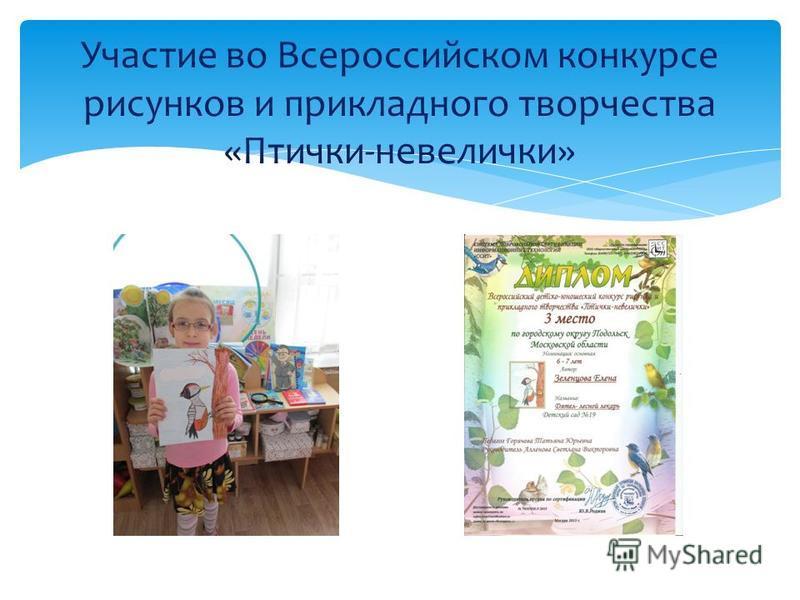 Участие во Всероссийском конкурсе рисунков и прикладного творчества «Птички-невелички»