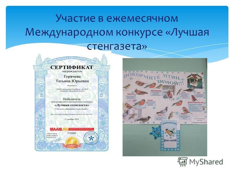 Участие в ежемесячном Международном конкурсе «Лучшая стенгазета»