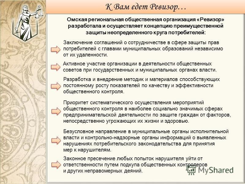 К Вам едет Ревизор… Омская региональная общественная организация «Ревизор» разработала и осуществляет концепцию преимущественной защиты неопределенного круга потребителей: Заключение соглашений о сотрудничестве в сфере защиты прав потребителей с глав