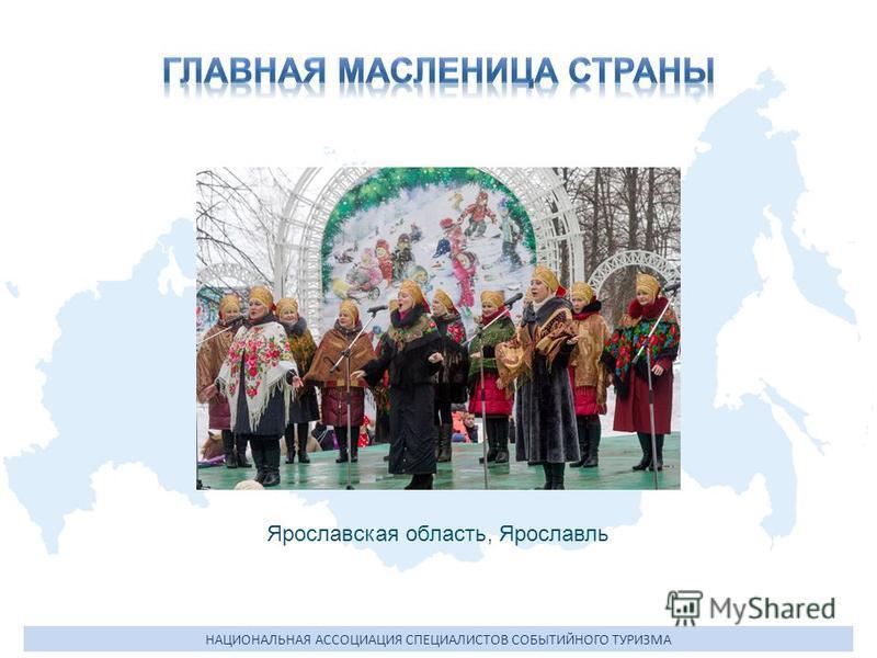 Ярославская область, Ярославль НАЦИОНАЛЬНАЯ АССОЦИАЦИЯ СПЕЦИАЛИСТОВ СОБЫТИЙНОГО ТУРИЗМА