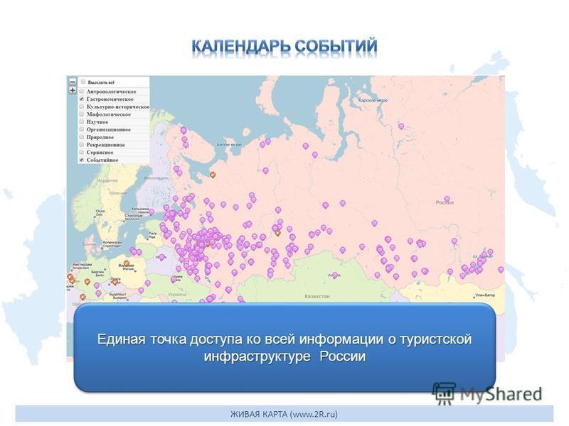 Единая точка доступа ко всей информации о туристской инфраструктуре России ЖИВАЯ КАРТА (www.2R.ru)