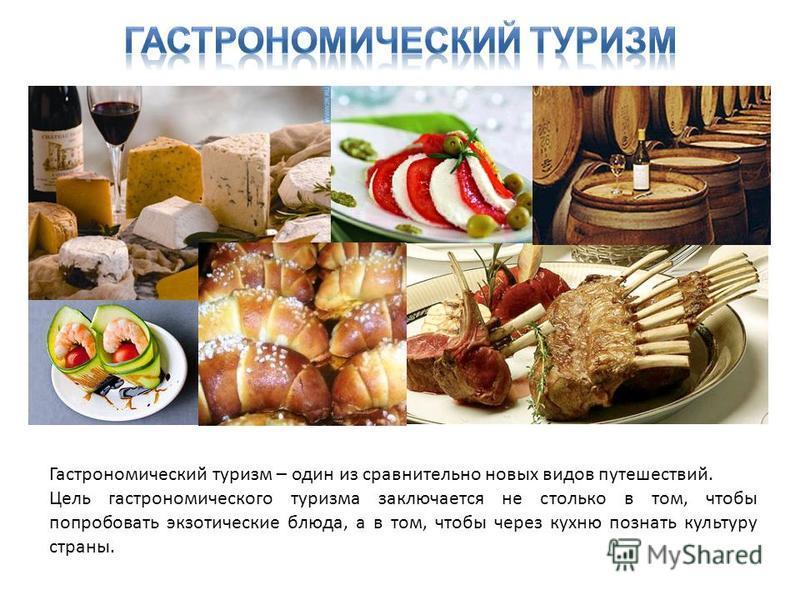 Гастрономический туризм – один из сравнительно новых видов путешествий. Цель гастрономического туризма заключается не столько в том, чтобы попробовать экзотические блюда, а в том, чтобы через кухню познать культуру страны.