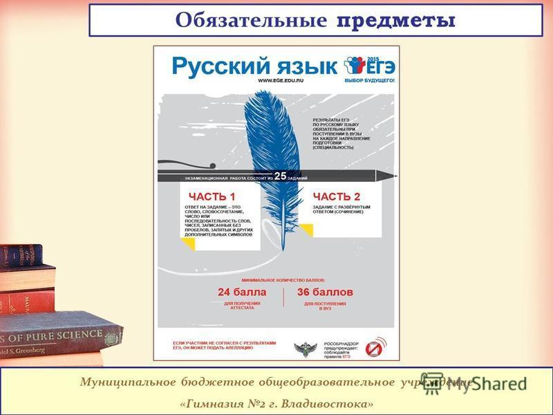 Обязательные предметы Муниципальное бюджетное общеобразовательное учреждение «Гимназия 2 г. Владивостока»