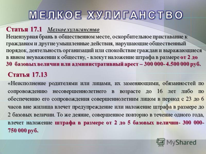 ук статья за хулиганство наказание сомнений оставалось