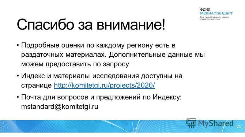 Спасибо за внимание! Подробные оценки по каждому региону есть в раздаточных материалах. Дополнительные данные мы можем предоставить по запросу Индекс и материалы исследования доступны на странице http://komitetgi.ru/projects/2020/http://komitetgi.ru/