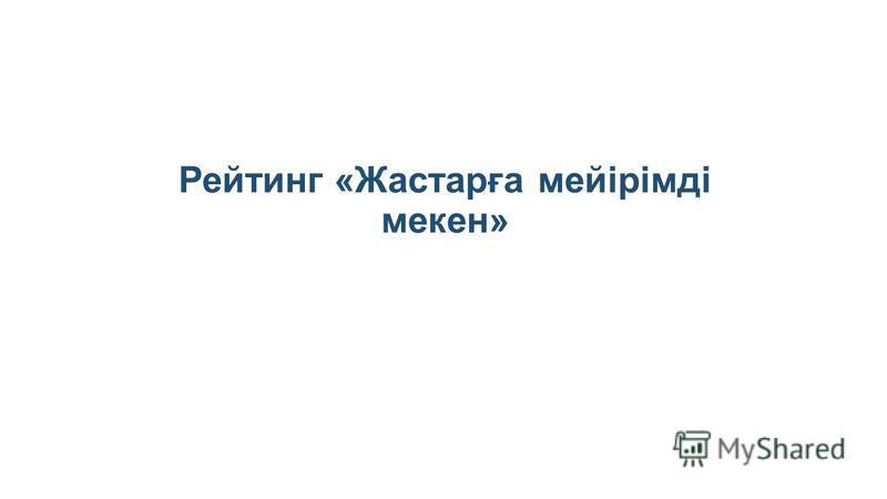 Рейтинг «Жастарға мейірімді микен»