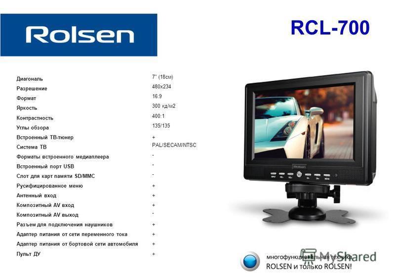 RCL-700 Диагональ 7