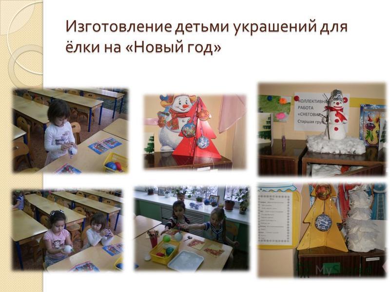 Изготовление детьми украшений для ёлки на « Новый год »
