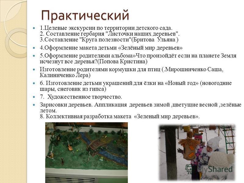 Практический 1. Целевые экскурсии по территории детского сада. 2. Составление гербария