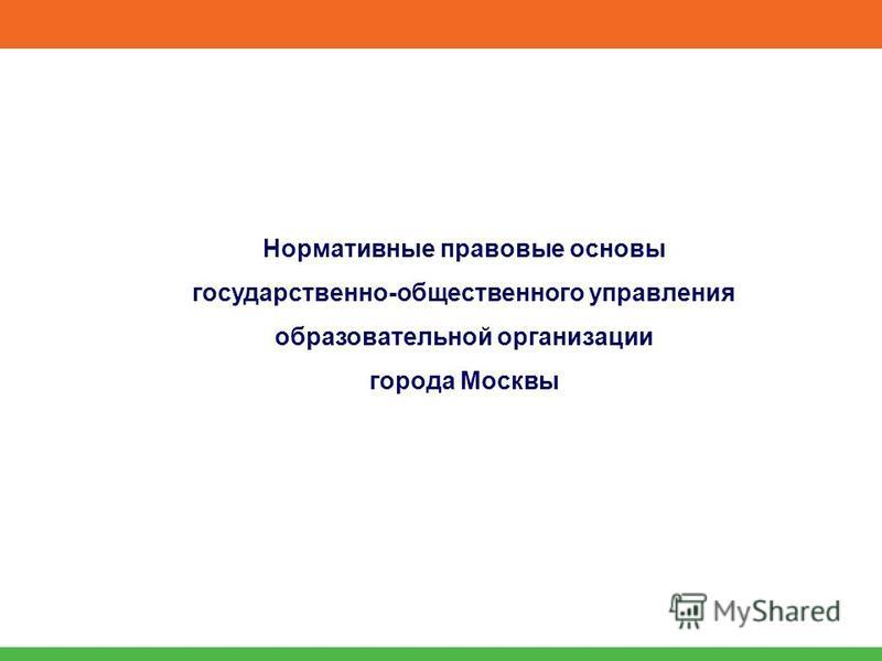 Нормативные правовые основы государственно-общественного управления образовательной организации города Москвы