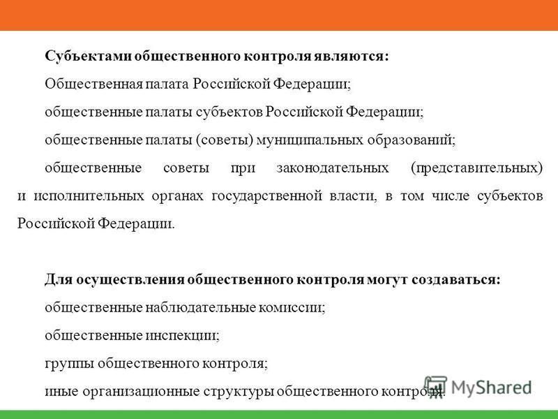 Субъектами общественного контроля являются: Общественная палата Российской Федерации; общественные палаты субъектов Российской Федерации; общественные палаты (советы) муниципальных образований; общественные советы при законодательных (представительны