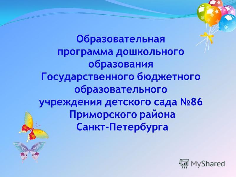 Образовательная программа дошкольного образования Государственного бюджетного образовательного учреждения детского сада 86 Приморского района Санкт-Петербурга
