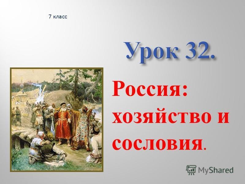7 класс Россия : хозяйство и сословия.