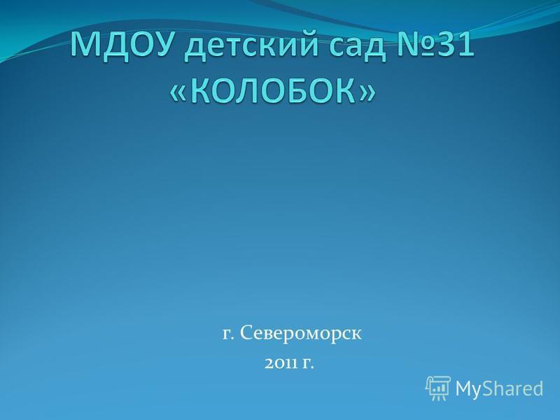 г. Североморск 2011 г.