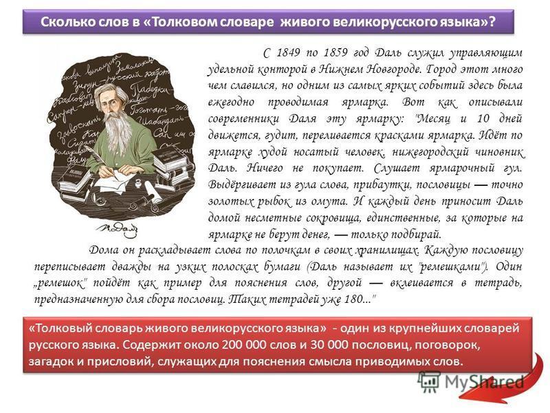 Сколько слов в «Толковом словаре живого великоруссрурусского языка»? Дома он раскладывает слова по полочкам в своих хранилищах. Каждую пословицу переписывает дважды на узких полосках бумаги (Даль называет их