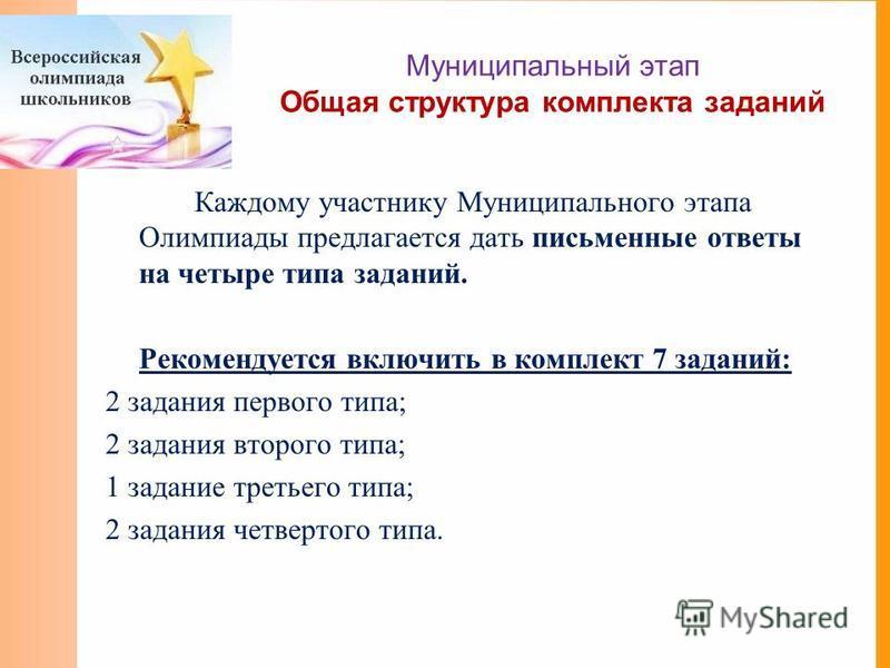 Муниципальный этап Общая структура комплекта заданий Каждому участнику Муниципального этапа Олимпиады предлагается дать письменные ответы на четыре типа заданий. Рекомендуется включить в комплект 7 заданий: 2 задания первого типа; 2 задания второго т