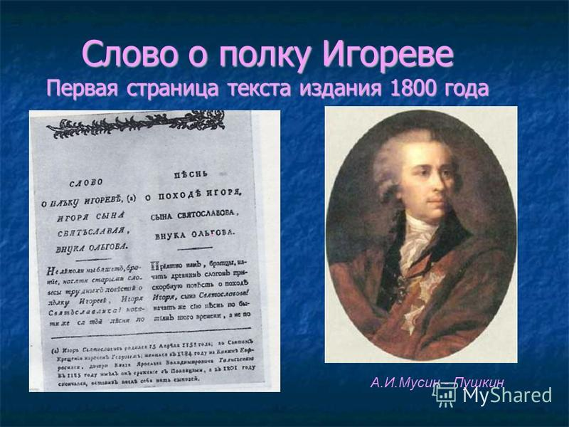 Слово о полку Игореве Первая страница текста издания 1800 года - А.И.Мусин - Пушкин