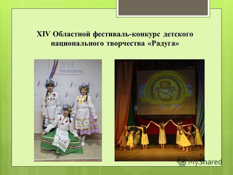 XIV Областной фестиваль-конкурс детского национального творчества «Радуга»