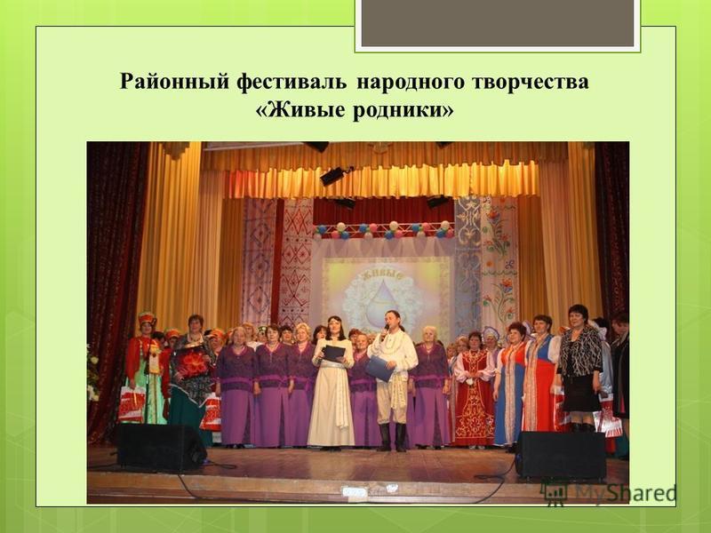 Районный фестиваль народного творчества «Живые родники»