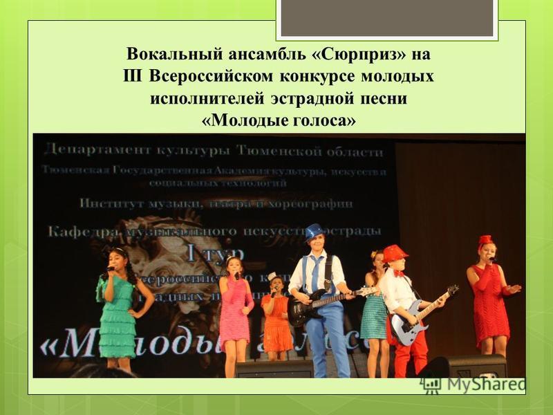 Вокальный ансамбль «Сюрприз» на III Всероссийском конкурсе молодых исполнителей эстрадной песни «Молодые голоса»