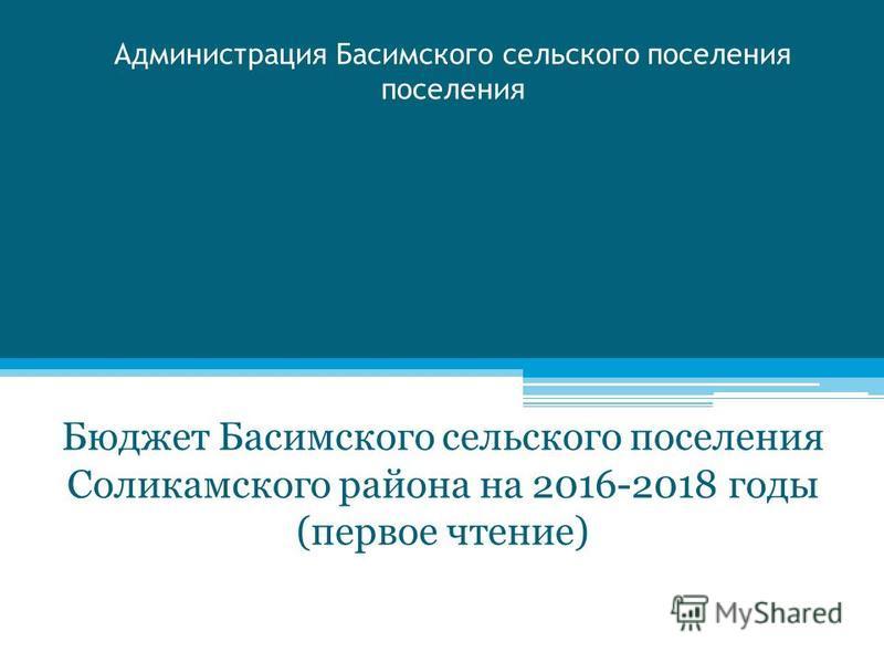Администрация Басимского сельского поселения поселения Бюджет Басимского сельского поселения Соликамского района на 2016-2018 годы (первое чтение)