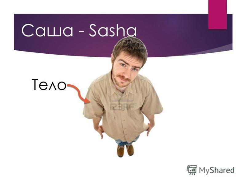 Саша - Sasha Тело