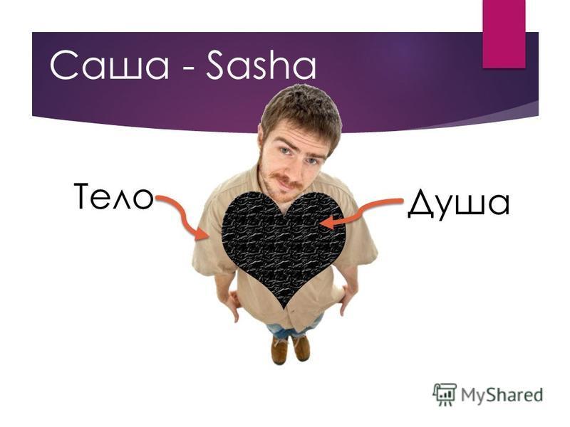 Саша - Sasha Тело Душа