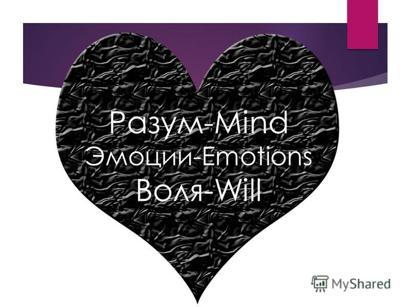 Разум-Mind Эмоции-Emotions Воля-Will