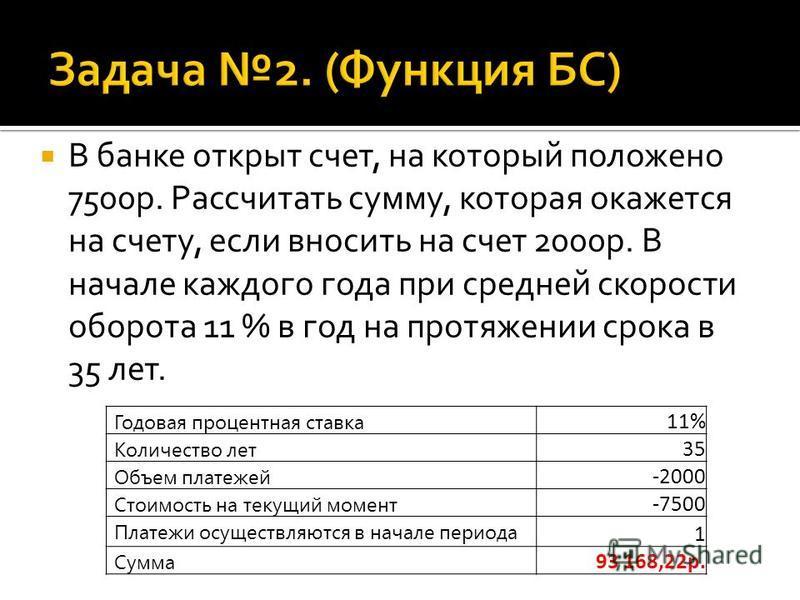 В банке открыт счет, на который положено 7500 р. Рассчитать сумму, которая окажется на счету, если вносить на счет 2000 р. В начале каждого года при средней скорости оборота 11 % в год на протяжении срока в 35 лет. Годовая процентная ставка 11% Колич