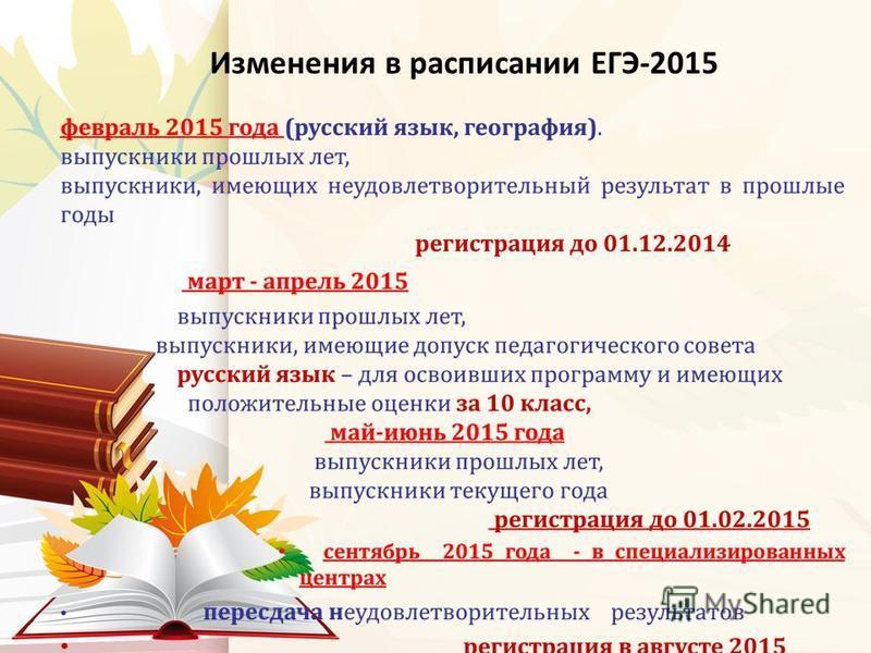 Изменения в расписании ЕГЭ-2015