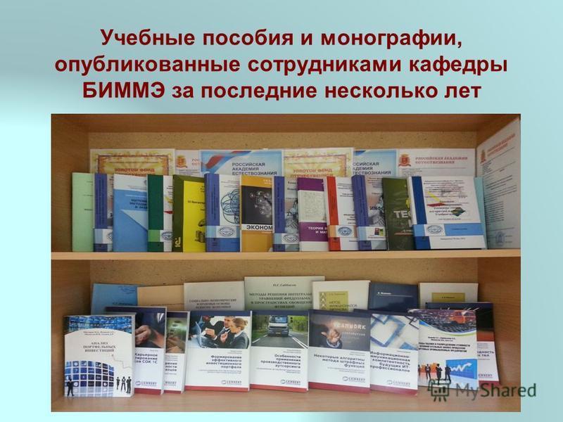 Учебные пособия и монографии, опубликованные сотрудниками кафедры БИММЭ за последние несколько лет