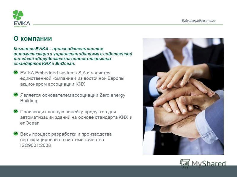 О компании EVIKA Embedded systems SIA и является единственной компанией из восточной Европы акционером ассоциации KNX Является основателем ассоциации Zero energy Building Производит полную линейку продуктов для автоматизации зданий на основе стандарт