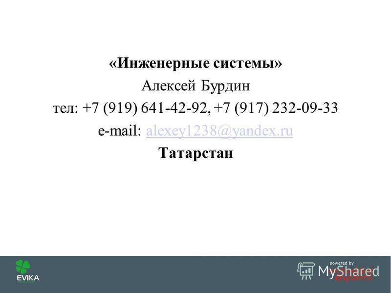 «Инженерные системы» Алексей Бурдин тел: +7 (919) 641-42-92, +7 (917) 232-09-33 e-mail: alexey1238@yandex.rualexey1238@yandex.ru Татарстан