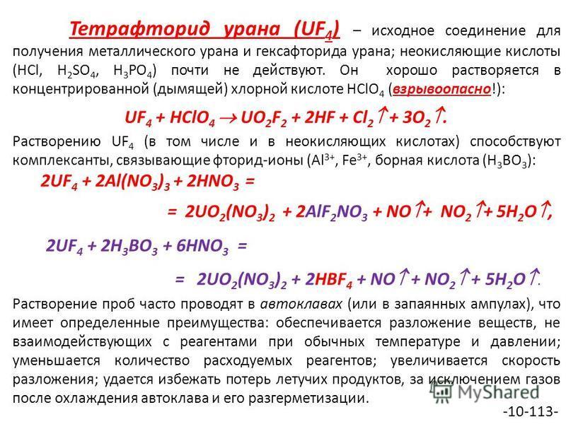 Тетрафторид урана (UF 4 ) – исходное соединение для получения металлического урана и гексафторида урана; неокисляющие кислоты (HCl, H 2 SO 4, H 3 PO 4 ) почти не действуют. Он хорошо растворяется в концентрированной (дымящей) хлорной кислоте HClO 4 (