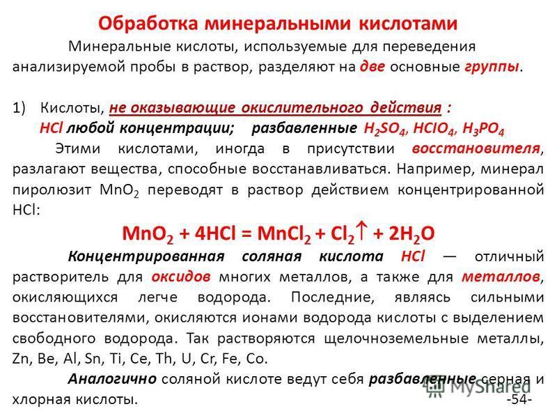 Обработка минеральными кислотами Минеральные кислоты, используемые для переведения анализируемой пробы в раствор, разделяют на две основные группы. 1)Кислоты, не оказывающие окислительного действия : НСl любой концентрации; разбавленные H 2 SO 4, HCI