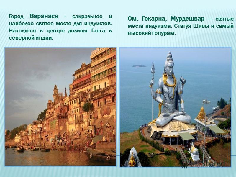 Город Варанаси - сакральное и наиболее святое место для индуистов. Находится в центре долины Ганга в северной индии. Ом, Гокарна, Мурдешвар святые места индуизма. Статуя Шивы и самый высокий гопурам.