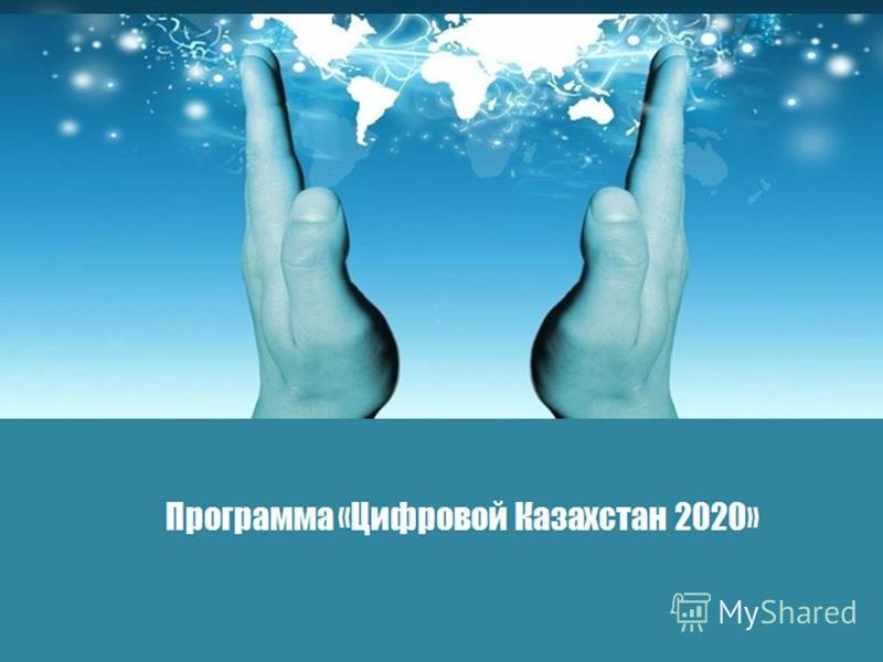 Программа «Цифровой Казахстан 2020»