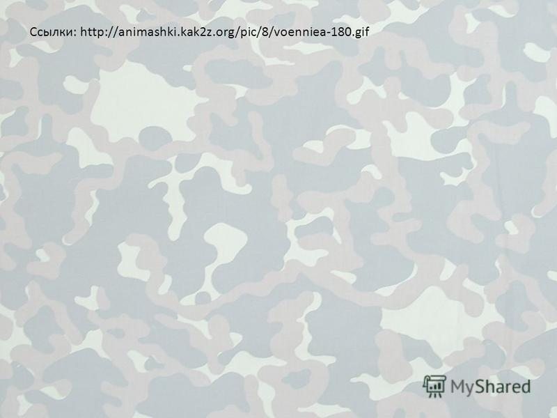 Ссылки: http://animashki.kak2z.org/pic/8/voenniea-180.gif
