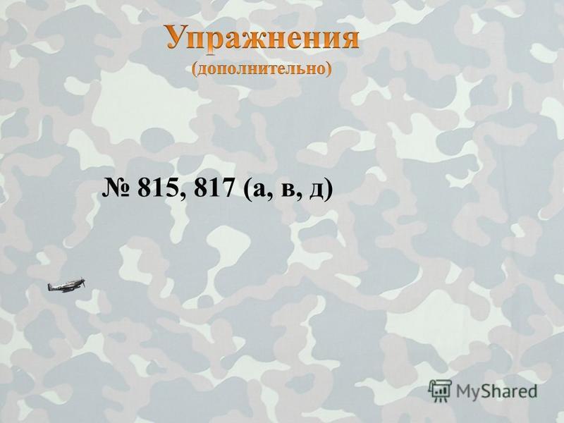 815, 817 (а, в, д)