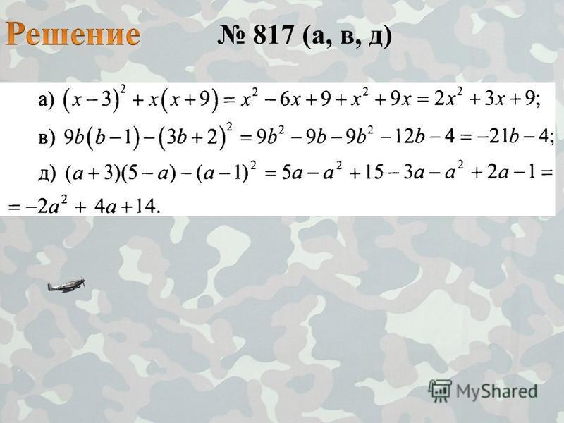 817 (а, в, д)