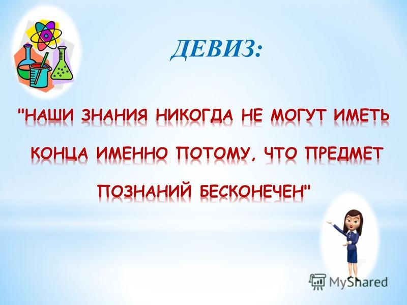 ДЕВИЗ: