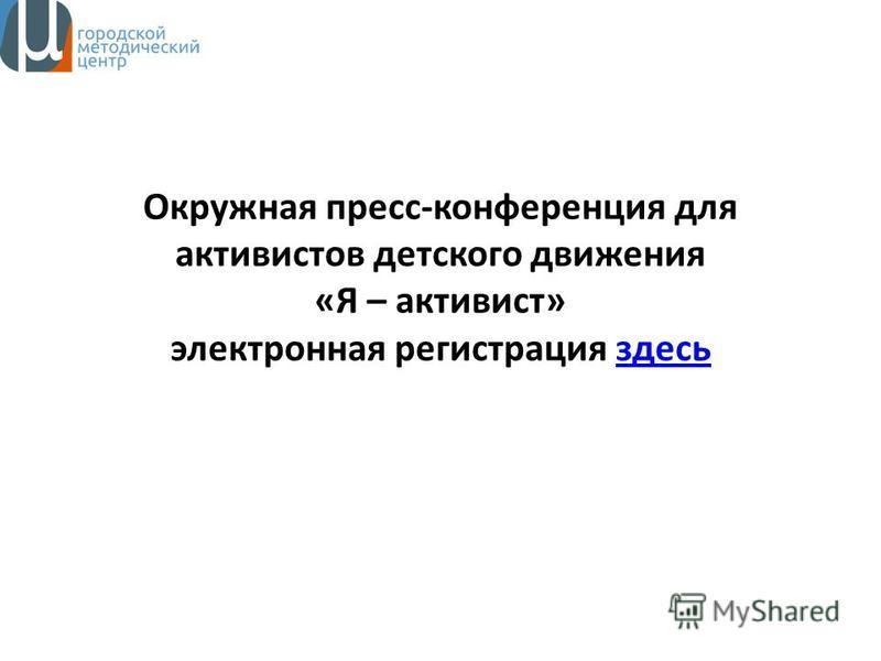 Окружная пресс-конференция для активистов детского движения «Я – активист» электронная регистрация здесь
