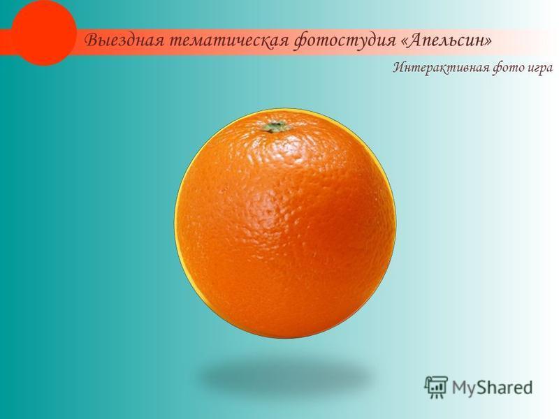 Интерактивная фото игра Выездная тематическая фотостудия «Апельсин»